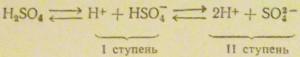 Диссоциация серной кислоты