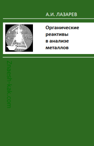 А.И. Лазарев Органические реактивы в анализе металлов