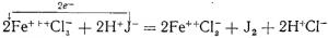Взаимодействие между хлорным железом и йодистым водородом