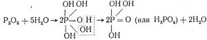 Гидроокиси и их диссоциация