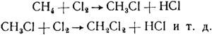 замещение атомов водорода атомами хлора
