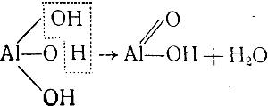Гидрат окиси алюминия Аl(ОН)3