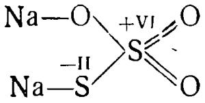 Тиосерная кислота