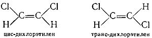 дихлорэтилен