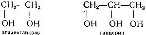 этиленгликоль, глицерин