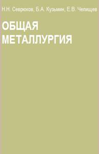 Общая металлургия, Н.Н. Крюков, Б.А. Кузмин, Е. В. Челищев