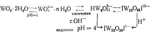 Свойства элементов вольфрама