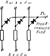 Цепочка клапанов с одним управляющим входом