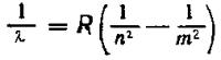 УравнениеРидберга