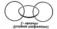 3-катенан